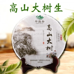 普洱茶 云南七子饼千溪谷357g高山大树普洱生茶饼