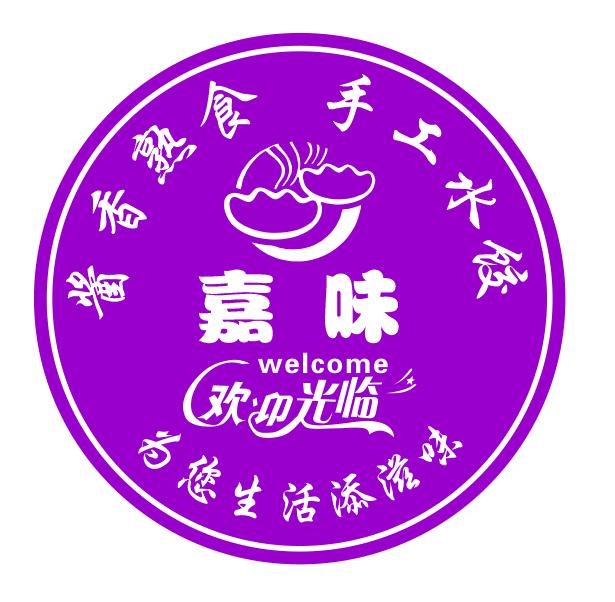 嘉味熟食饺子馆